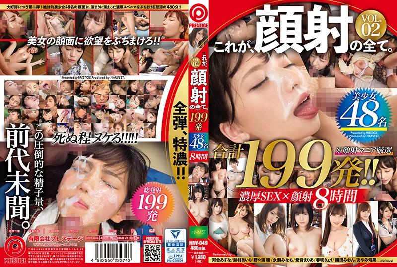 これが、顔射の全て。美少女48名 199発9